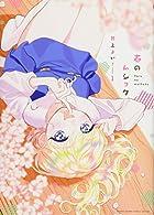 春のムショク 1 (ゲッサン少年サンデーコミックス)