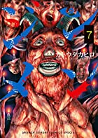 ジンメン 7 (7) (サンデーうぇぶりSSC)
