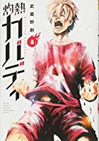 灼熱カバディ 8 (裏少年サンデーコミックス)