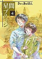 星間ブリッジ 4 (ゲッサン少年サンデーコミックス)