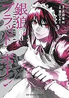 銀狼ブラッドボーン 8 (裏少年サンデーコミックス)