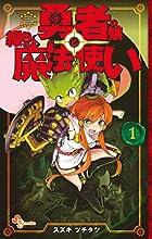 勇者の娘と緑色の魔法使い 1 (ゲッサン少年サンデーコミックス)
