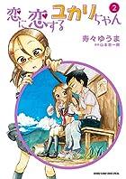 恋に恋するユカリちゃん 2 (2) (ゲッサン少年サンデーコミックス)