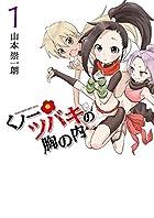 くノ一ツバキの胸の内 1 (1) (ゲッサン少年サンデーコミックス)