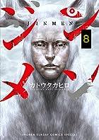 ジンメン(8): サンデーうぇぶりSSC