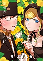 死神坊ちゃんと黒メイド(3): サンデーうぇぶりSSC