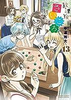 放課後さいころ倶楽部 (13) (ゲッサン少年サンデーコミックス)