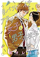 #バツイチアラサー女子と男子高校生 (1) (裏少年サンデーコミックス)