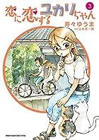 恋に恋するユカリちゃん (3) (ゲッサン少年サンデーコミックス)