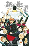 銀の匙 Silver Spoon (15) (少年サンデーコミックス)