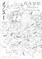 萩尾望都Perfect Selection メッシュⅠ,Ⅱ
