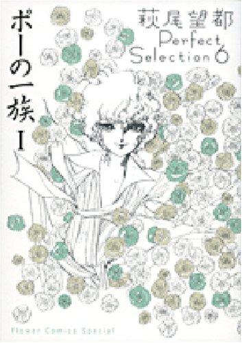 ポーの一族 萩尾望都Perfect Selection6(1)