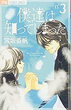 Bokutachi wa Shitte Shimatta, Vol. 3 by Kaho…