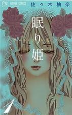 眠り姫〜夢みるように恋してる〜…