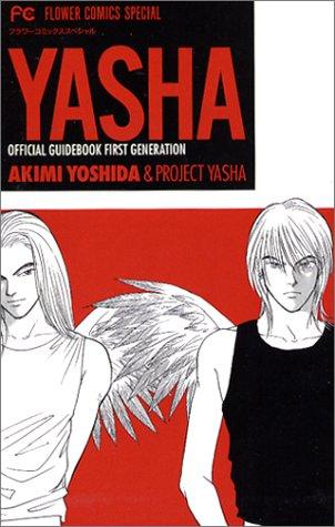 Yashaオフィシャルガイドブック (フラワーコミックススペシャル)