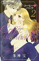 コーヒー&バニラ 2 (Cheeseフラワーコミックス)