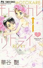 モトカレ←リトライ 7 (フラワーコミックス)