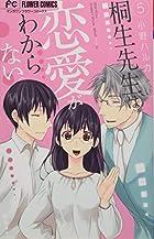 桐生先生は恋愛がわからない。 5 (フラワーコミックス)