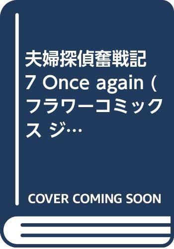 フラワーコミックス ジュディロマンスシリーズ