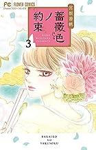 薔薇色ノ約束(3): フラワーコミックス (Cheeseフラワーコミックス)