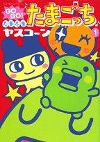 てんとう虫コミックススペシャル