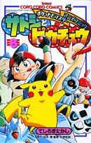 ポケットモンスターアニメコミック サトシとピカチュウ