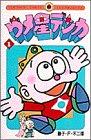 てんとう虫コミックス 全3巻