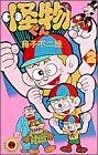 てんとう虫コミックス 422