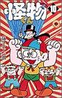 てんとう虫コミックス 430