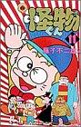 てんとう虫コミックス 541