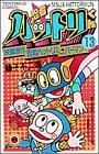 てんとう虫コミックス 全16巻