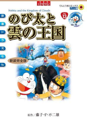 てんとう虫コミックスアニメ版