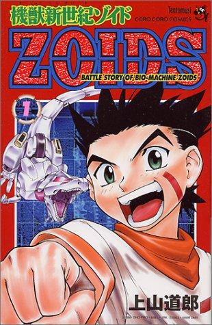 機獣新世紀ゾイド Battle story of bio‐machine zoids 全5巻
