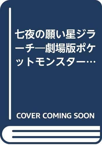 劇場版ポケットモンスタースペシャルコミック 七夜の願い星 ジラーチ