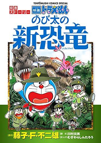 てんとう虫コミックス〔スペシャル〕