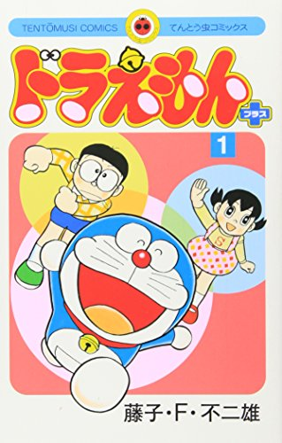 てんとう虫コミックス+