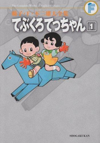 「すすめロボケット」&「てぶくろてっちゃん」(第8回小学館漫画賞受賞作品)
