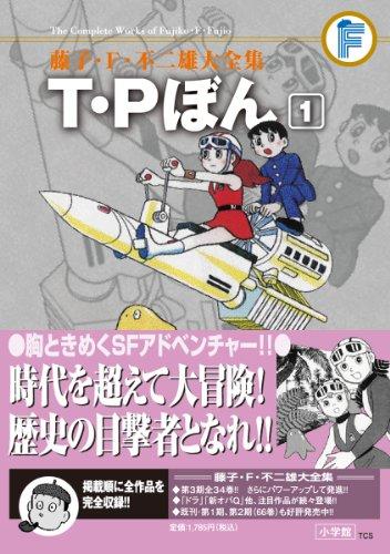 T・Pぼん 全5巻