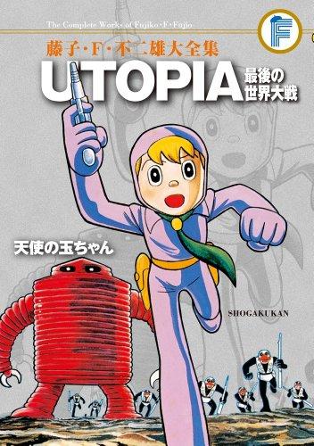 UTOPIA(最後の世界大戦)