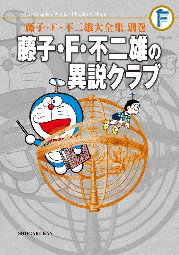 藤子・F・不二雄の異説クラブ 全2巻