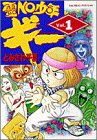 てんとう虫コミックススペシャル 全3巻