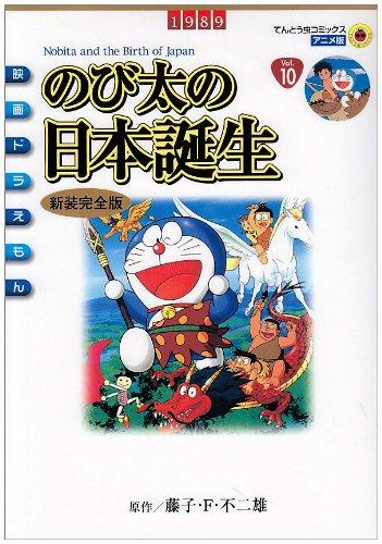 映画「のび太の日本誕生」フィルムコミック新装完全版