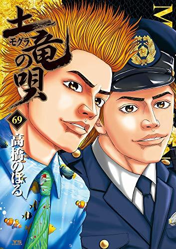 11月30日発売 小学館 土竜(モグラ)の唄 高橋のぼる