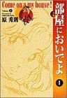 ヤングサンデーコミックス ワイド版 全4巻