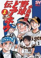 スーパー・ビジュアル・コミックス 全3巻