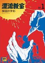 スーパー・ビジュアル・コミックス 全5巻