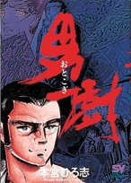 スーパー・ビジュアル・コミックス