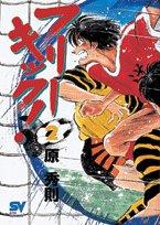 スーパー・ビジュアル・コミックス 全4巻