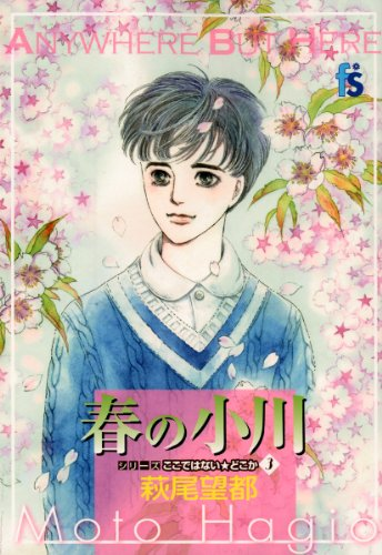 Flowersコミックス