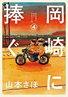 岡崎に捧ぐ 4 (BIG SUPERIOR COMICS SPECIAL)